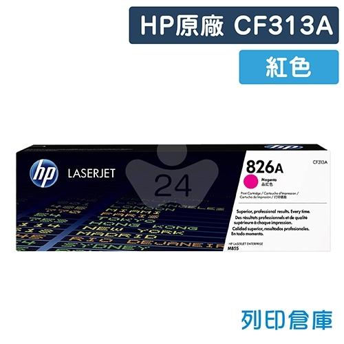 HP CF313A (826A) 原廠紅色碳粉匣