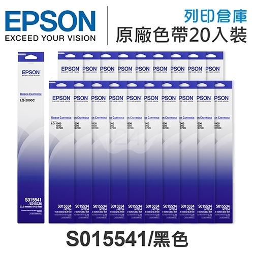 EPSON S015541 原廠黑色色帶超值組(20入) (LQ-2090 / 2090C)