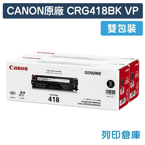 CANON CRG418BK VP / CRG-418BK VP 雙包裝 (418) 原廠黑色碳粉匣