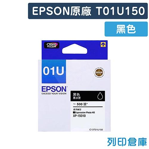 EPSON T01U150 / C13T01U150 (NO.01U) 原廠黑色墨水匣
