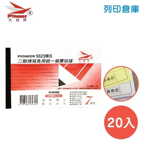 先鋒牌 NO.5623 橫式二聯收據 56K (免用統一發票) (20本/盒)
