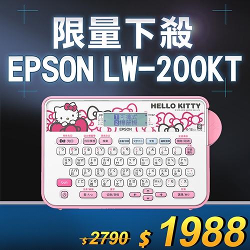 【限量下殺50台】EPSON LW-200KT HELLO KITTY 標籤機