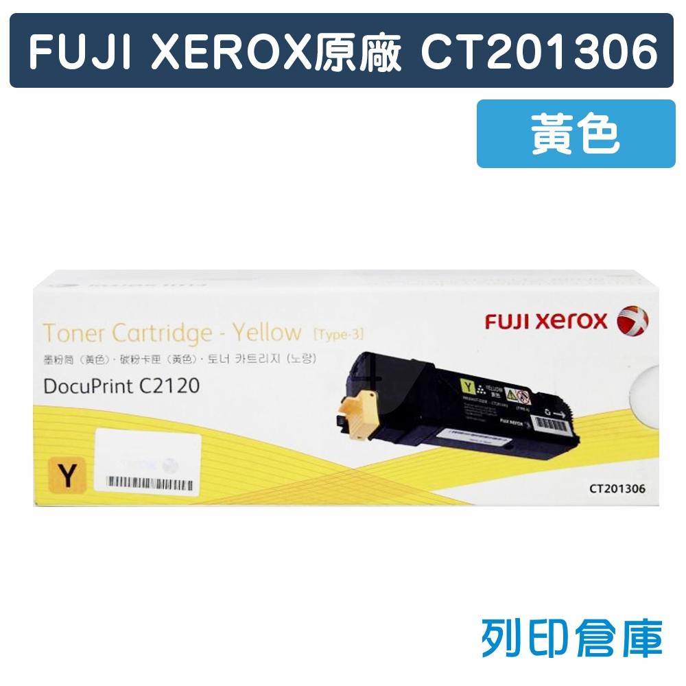 Fuji Xerox DocuPrint C2120 (CT201306) 原廠黃色碳粉匣