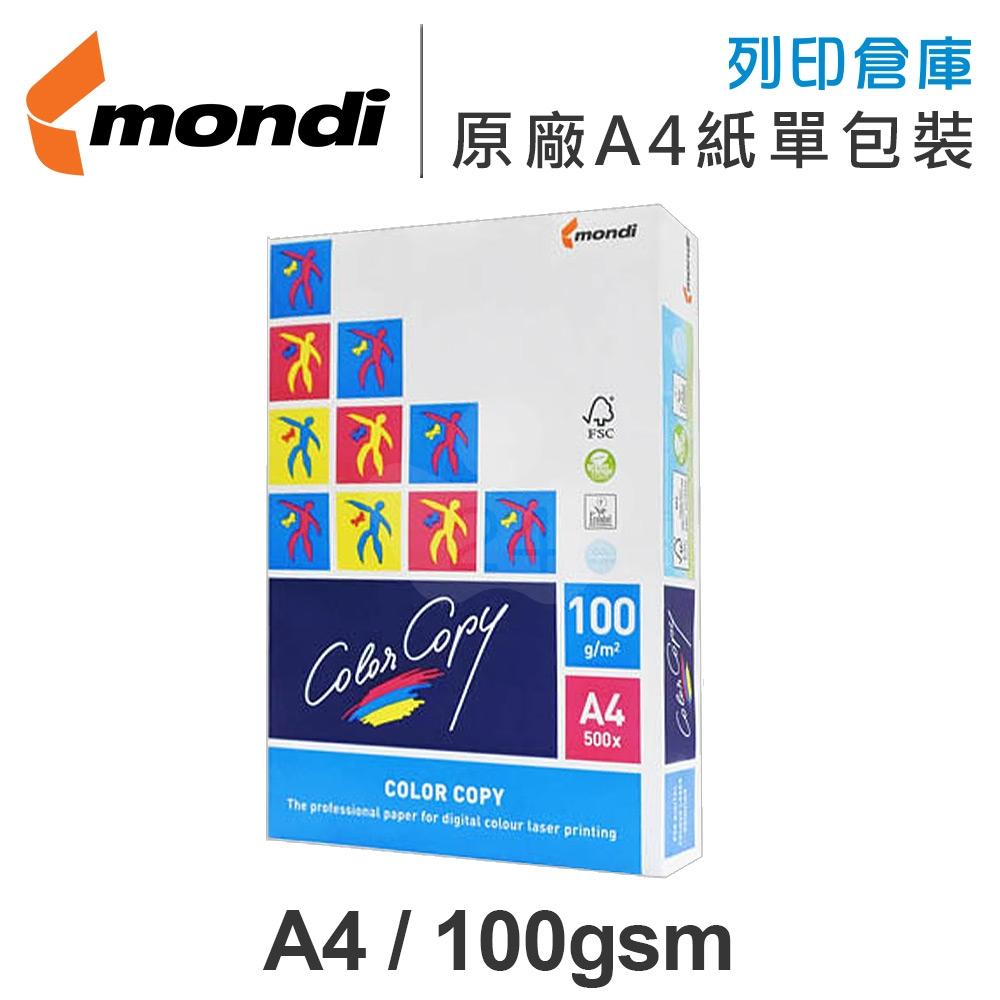 Mondi Color Copy 彩雷專用影印紙 A4 100g (單包裝)