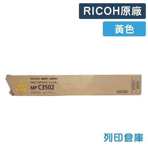 RICOH Aficio MP C3502 / C3002影印機原廠黃色碳粉匣
