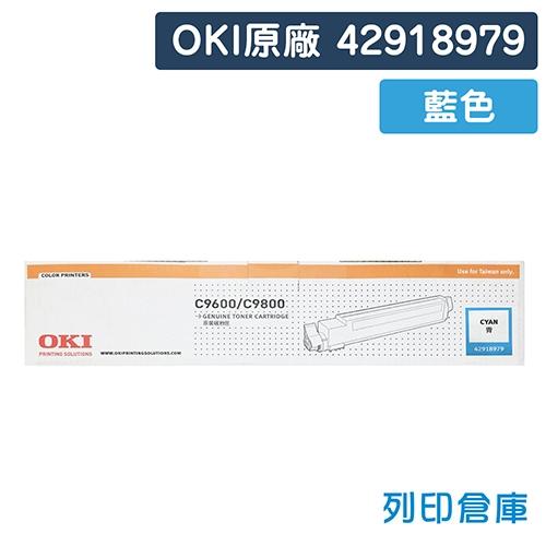 OKI 42918979 / C9600 / C9800 原廠藍色碳粉匣