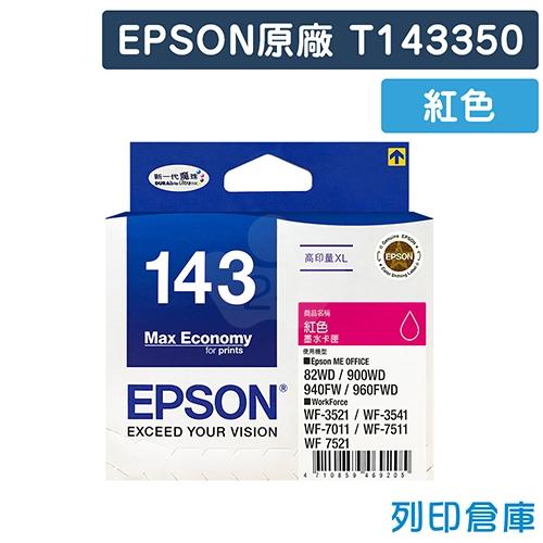 EPSON T143350 (NO.143) 原廠高容量紅色墨水匣