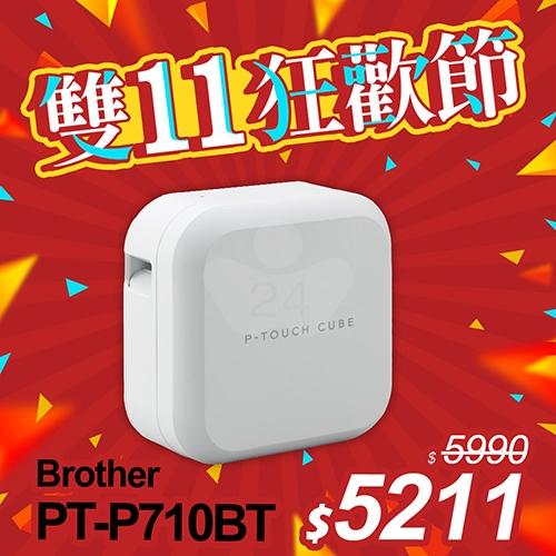 【雙11限時狂降】Brother PT-P710BT 智慧型手機/電腦兩用玩美標籤機