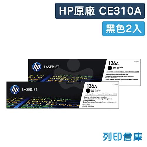 HP CE310A (126A) 原廠黑色碳粉匣超值組(2黑)