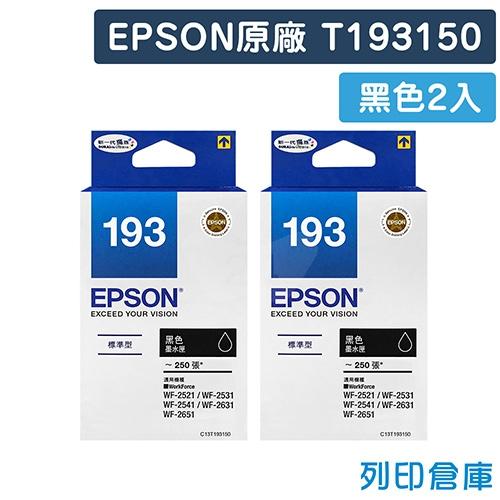 EPSON T193150 / C13T193150 (NO.193) 原廠黑色墨水匣超值組(2黑)