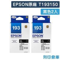 EPSON T193150 (NO.193) 原廠黑色墨水匣超值組(2黑)