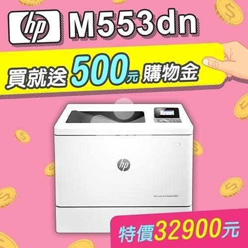 【獨家加碼送500元購物金】HP Color LaserJet M553dn 高效高速彩色雷射印表機