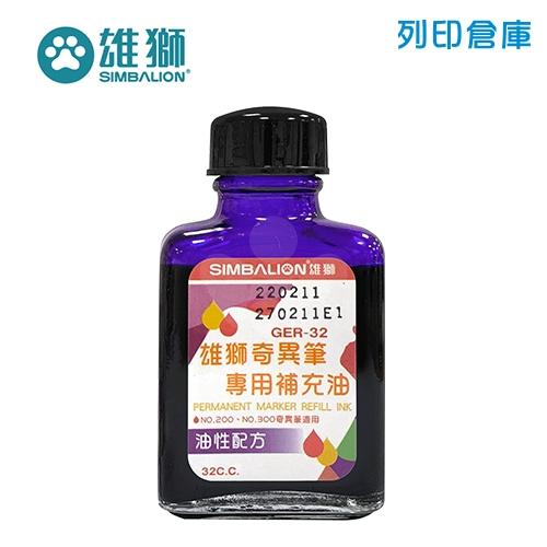 SIMBALION 雄獅 GER-32 紫色油性奇異筆補充油 32cc 1瓶