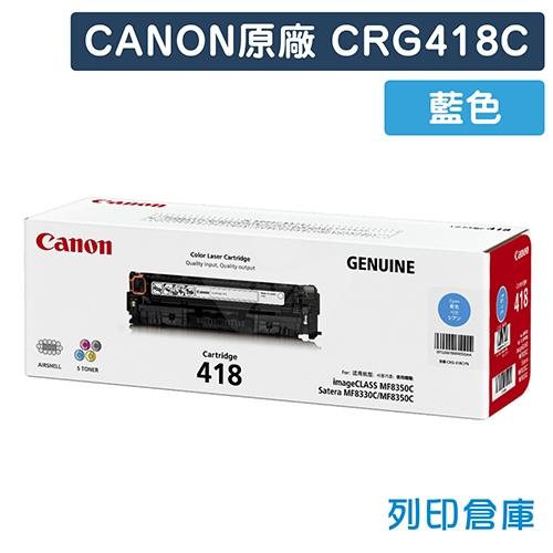 CANON CRG418C / CRG-418C (418) 原廠藍色碳粉匣