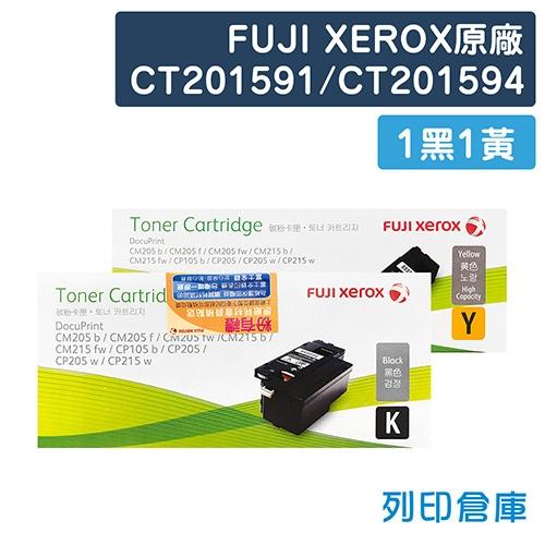 Fuji Xerox CT201591/CT201594 原廠高容量碳粉匣超值組(1黑1黃)(2K/1.4K)
