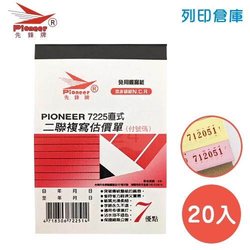 先鋒牌 NO.7225 直式二聯複寫估價單 72K (20本/盒)