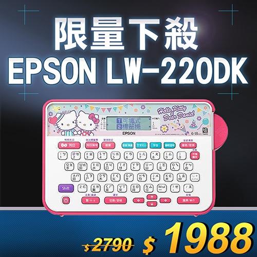 【限量下殺50台】EPSON LW-220DK HELLO KITTY & Dear Daniel標籤機