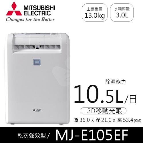 【MITSUBISHI 三菱】乾衣強效型 除濕機 MJ-E105EF