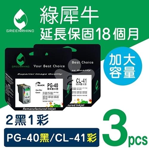 綠犀牛 for Canon PG-40 + CL-41 / 2黑1彩超值組環保墨水匣