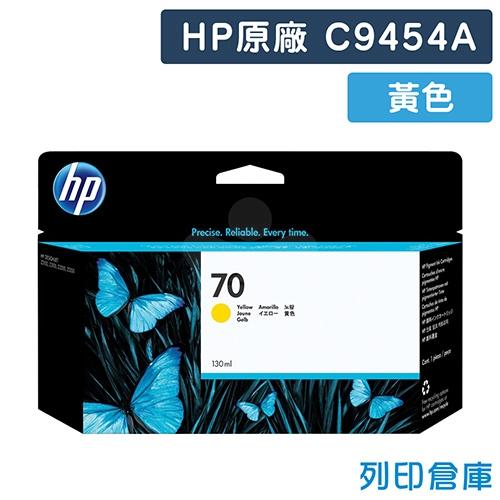 HP C9454A (NO.70) 原廠黃色墨水匣