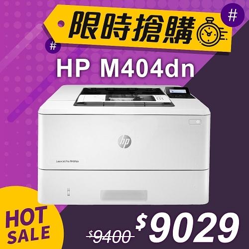 【限時搶購】HP LaserJet Pro M404dn 雙面黑白雷射印表機