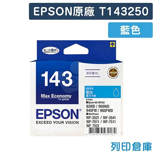 EPSON T143250 (NO.143) 原廠高容量藍色墨水匣