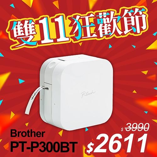 【雙11限時狂降】Brother PT-P300BT 智慧型手機專用標籤機