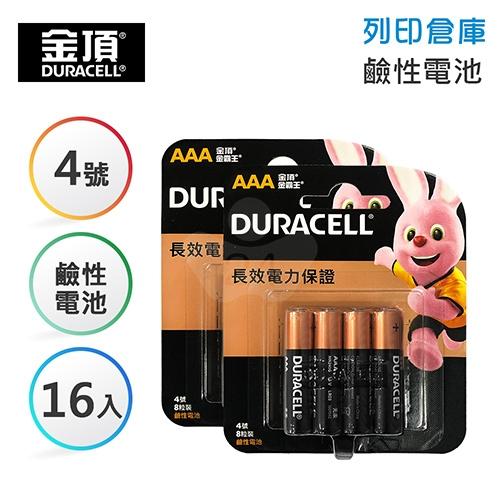 Duracell金頂 4號 鹼性電池8入 *2卡