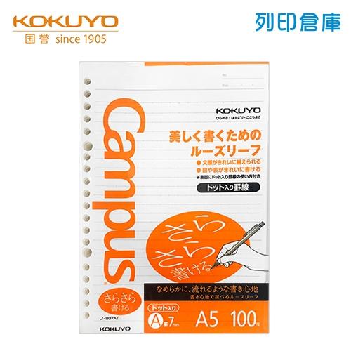 【日本文具】KOKUYO 國譽 Campus NO.807AT A5橫線20孔活頁紙(7mm/24行)100張/包