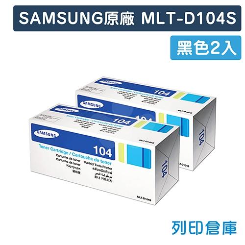 【預購商品】SAMSUNG MLT-D104S 原廠黑色碳粉匣(2黑)