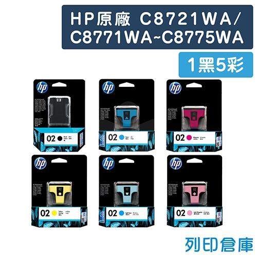 HP C8721WA / C8771WA~C8775WA (NO.02) 原廠墨水匣超值組(1黑5彩)