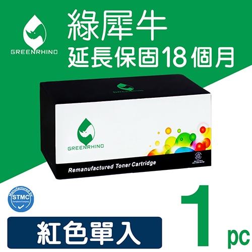 綠犀牛 for Fuji Xerox DocuPrint CM405df / CP405d (CT202035) 紅色環保碳粉匣(11K)