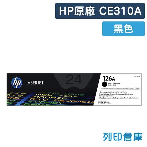 HP CE310A (126A) 原廠黑色碳粉匣