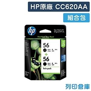 HP CC620AA (NO.56) 原廠黑色墨水匣組合包