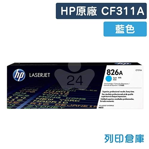 HP CF311A (826A) 原廠藍色碳粉匣