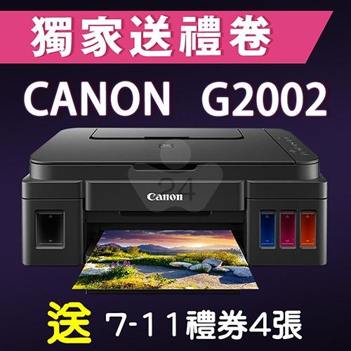 【限時促銷加碼送7-11禮券400元】Canon PIXMA G2002原廠大供墨複合機 送 7-11禮券400元