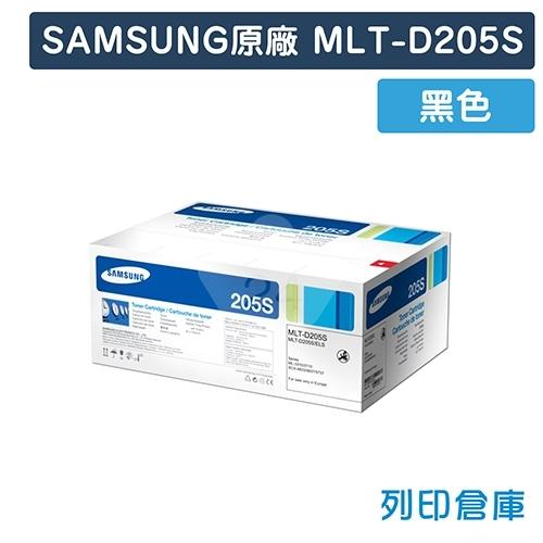 SAMSUNG MLT-D205S 原廠黑色碳粉匣