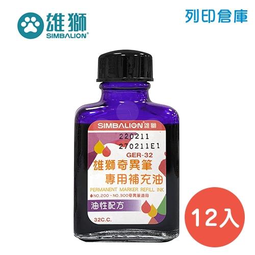 SIMBALION 雄獅 GER-32 紫色油性奇異筆補充油 32cc 12瓶/盒