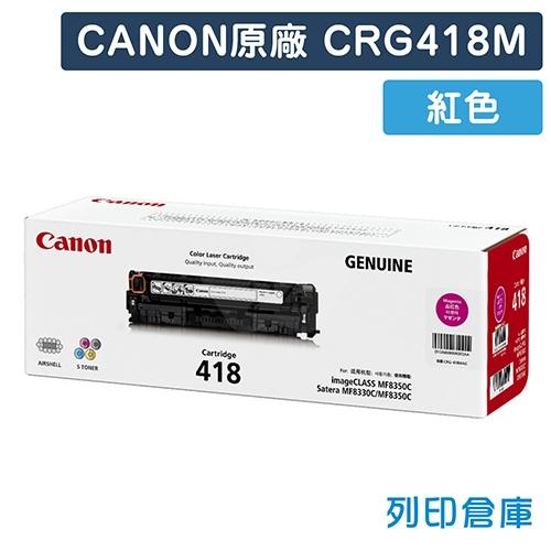 CANON CRG418M / CRG-418M (418) 原廠紅色碳粉匣