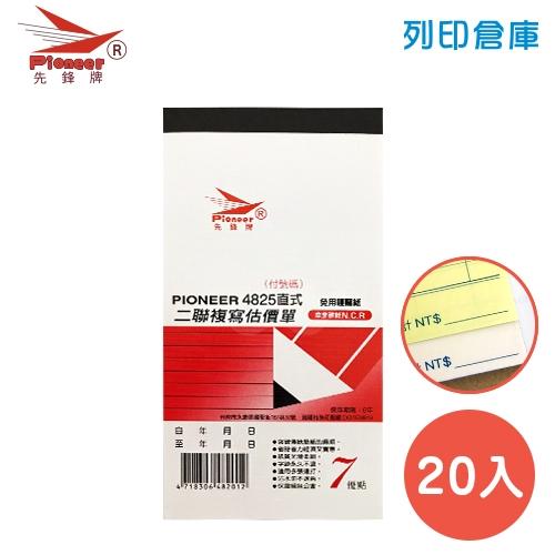 先鋒牌 NO.4825 直式二聯複寫估價單 48K (20本/盒)