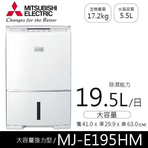 【MITSUBISHI 三菱】大容量強力型 除濕機 MJ-E195HM-TW