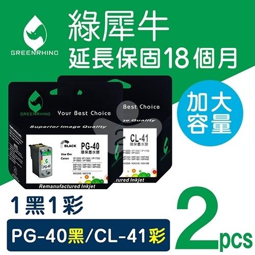 綠犀牛 for Canon PG-40 + CL-41 / 1黑1彩超值組環保墨水匣