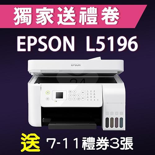 【獨家加碼送300元7-11禮券】EPSON L5196 雙網四合一連續供墨複合機