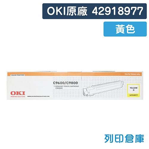 OKI 42918977 / C9600 / C9800 原廠黃色碳粉匣