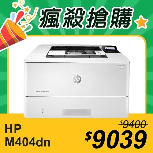 【瘋殺搶購】HP LaserJet Pro M404dn 雙面黑白雷射印表機