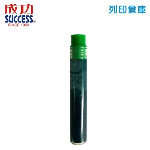 SUCCESS 成功 NO.1290-D 綠色 全液式白板筆卡水 1支