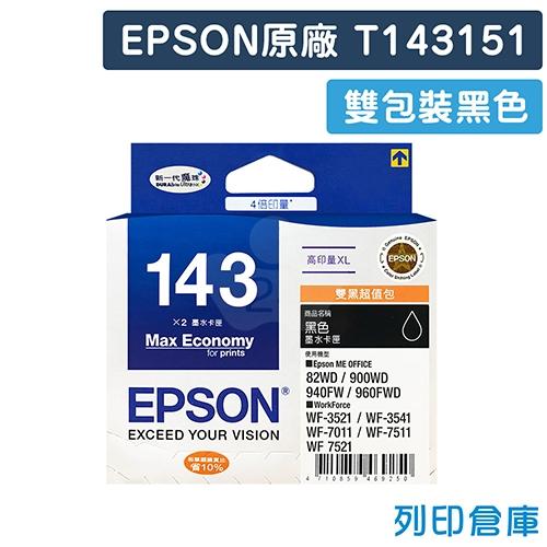 EPSON T143151 (NO.143) 原廠高容量雙包裝黑色墨水匣