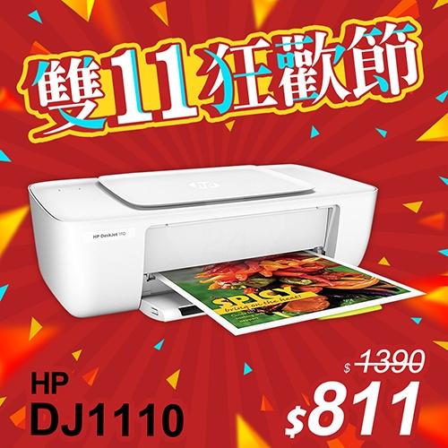 【雙11限時狂降】HP Deskjet 1110 輕巧亮彩噴墨印表機