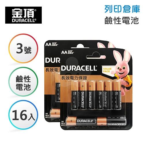 Duracell金頂 3號 鹼性電池8入 *2卡