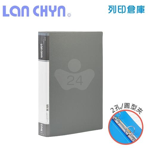連勤 LC-9002A GY 二孔圓型無耳夾 PP資料夾-灰色1本